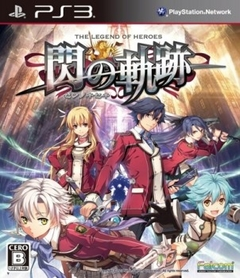 Thе Legend of Heroеs: Sen no Kiseki II