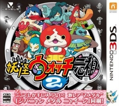 Yokai Watch 2: Ganso