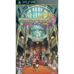 Dungeon Travelers 2 The Royal Library & the Monster Seal
