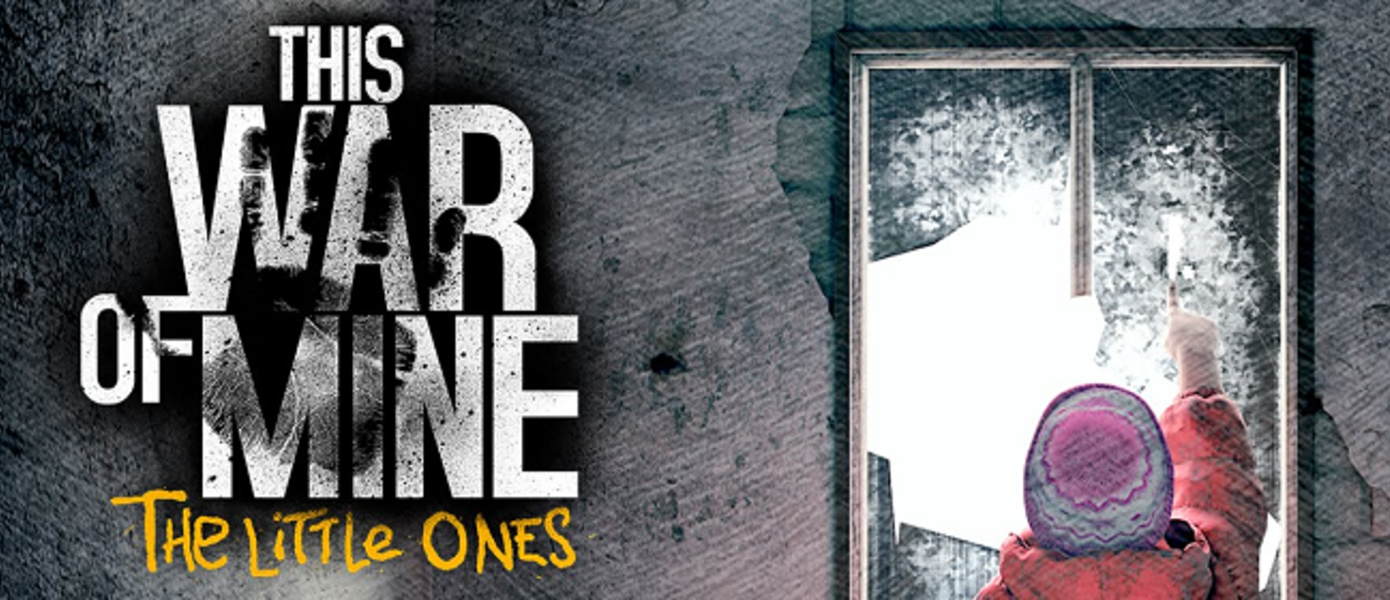 This War of Mine: The Little Ones дебютировал на PlayStation 4