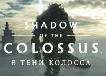 Shadow of the Colossus - 15 минут геймплея с PlayStation 4 Pro