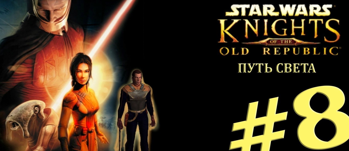 Star Wars: Knights of the Old Republic — прохождение игры