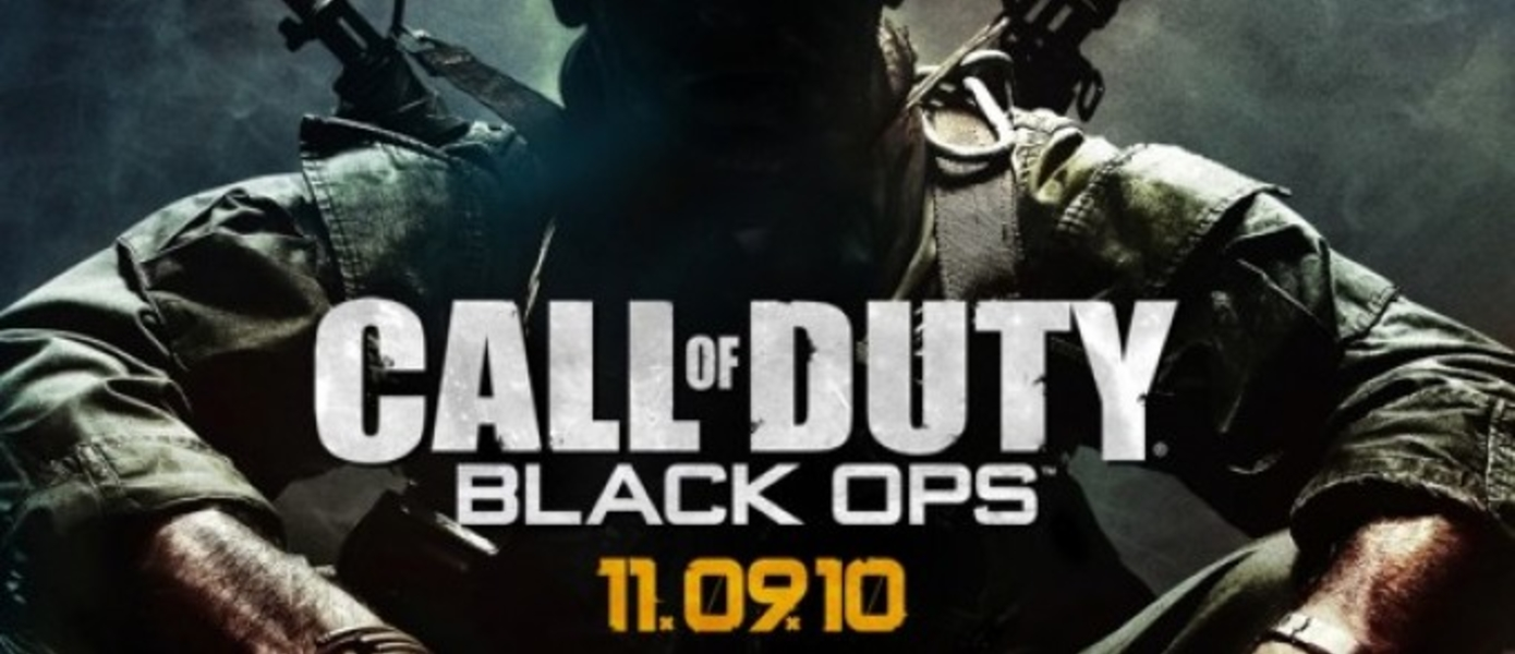 Слух: вор украл диск Call Of Duty: Black Ops
