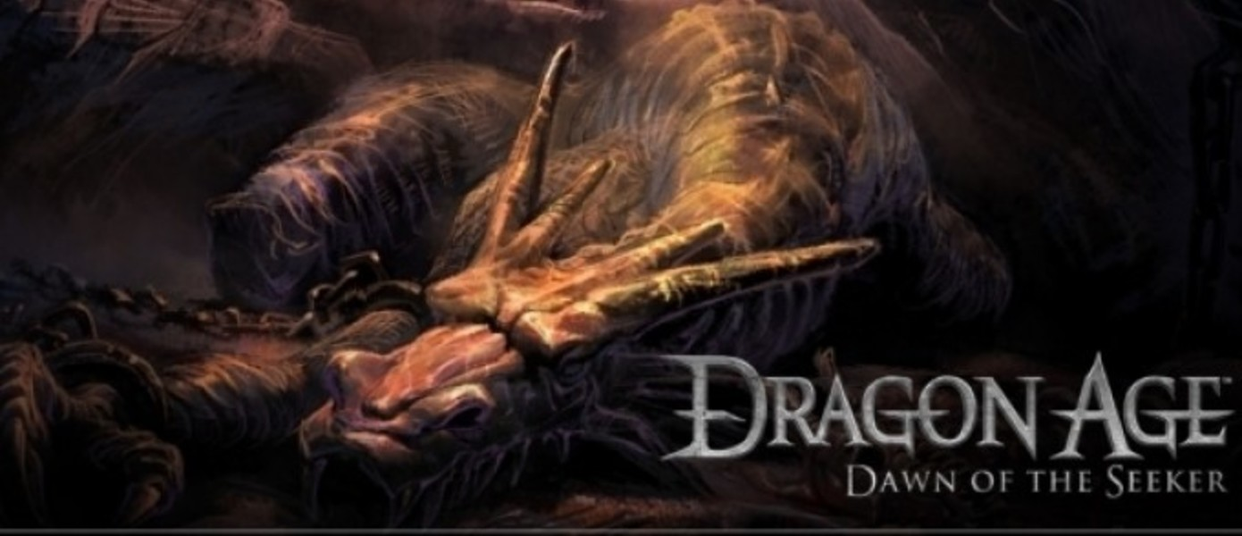 Новый трейлер Dragon Age: Dawn of the Seeker