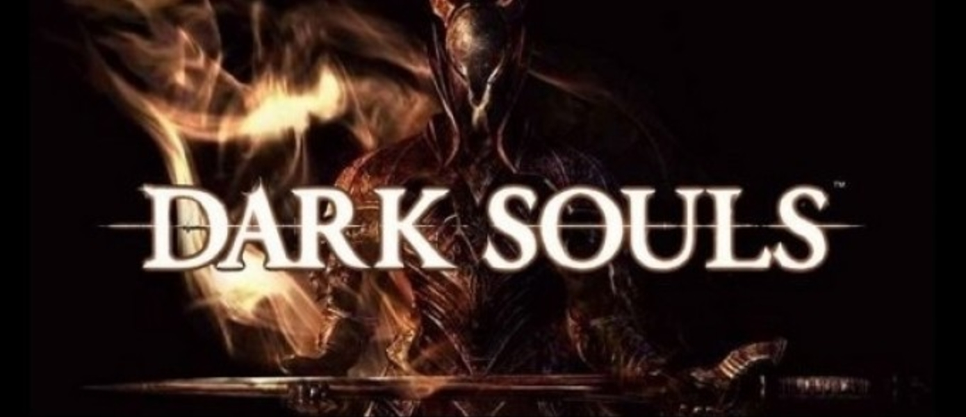 Launch-трейлер Dark Souls: Prepare to Die Edition