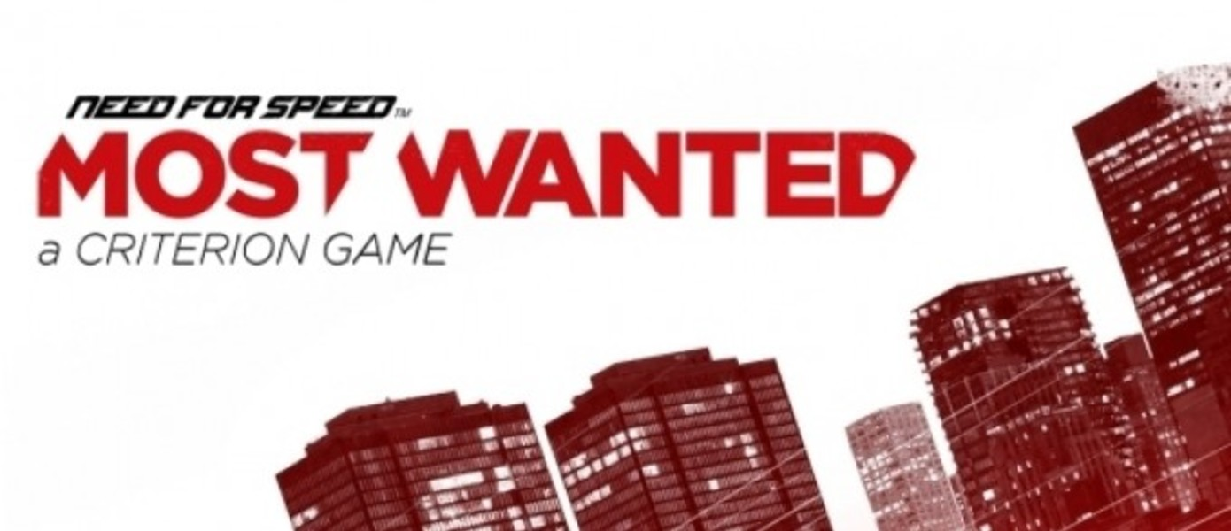 Новый трейлер Need For Speed Most Wanted