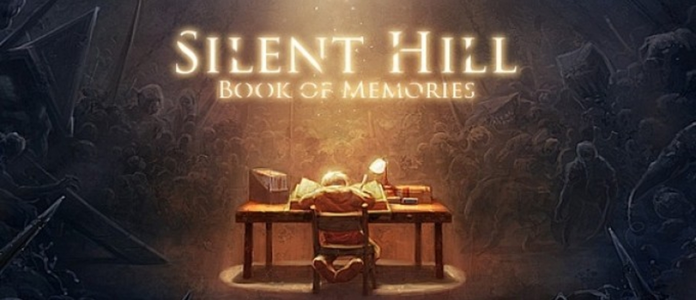 Демо-версия Silent Hill: Book of Memories завтра