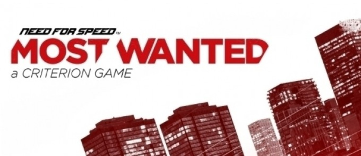 Новые оценки Need For Speed: Most Wanted