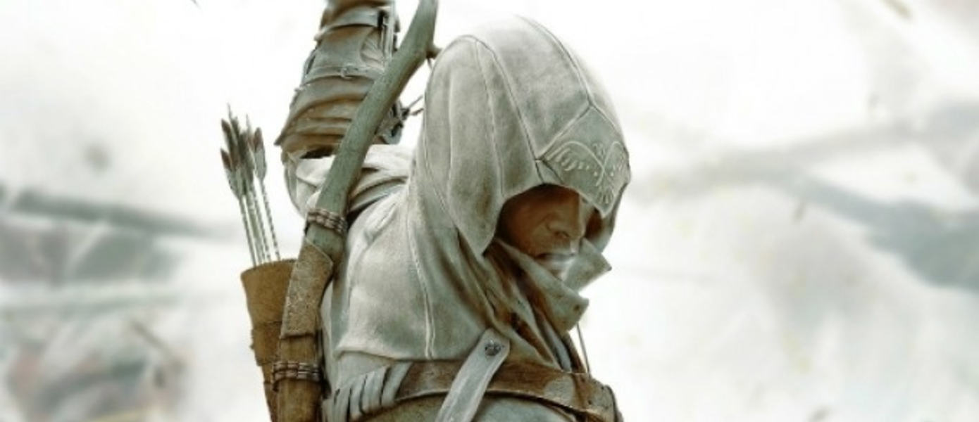 GameMAG: Гид по Assassin's Creed III добавлен!
