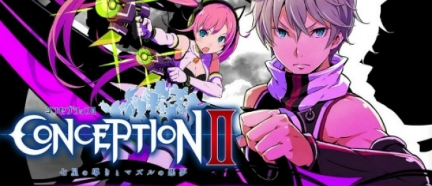 Conception II: Children of the Seven Stars - дата выхода и английский трейлер