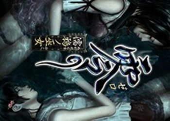 Обзор Fatal Frame V - Project Zero: Maiden of Black Water