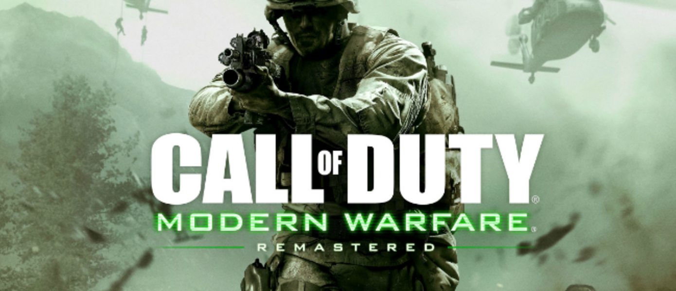 Обзор Call of Duty: Modern Warfare Remastered Multiplayer