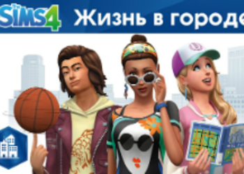 Обзор The Sims 4: City Living