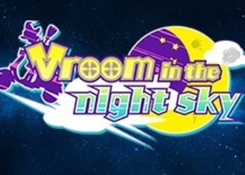 Обзор Vroom in the Night Sky -