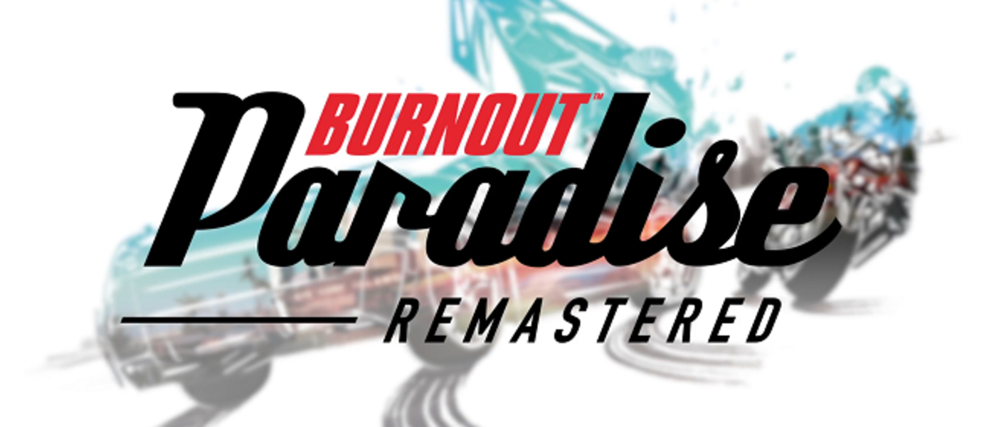 Обзор Burnout Paradise Remastered