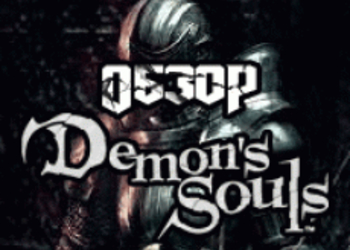 Обзор Demon's Souls