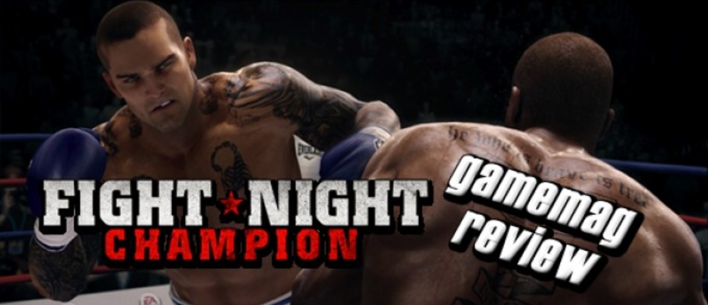 Обзор Fight Night Champion