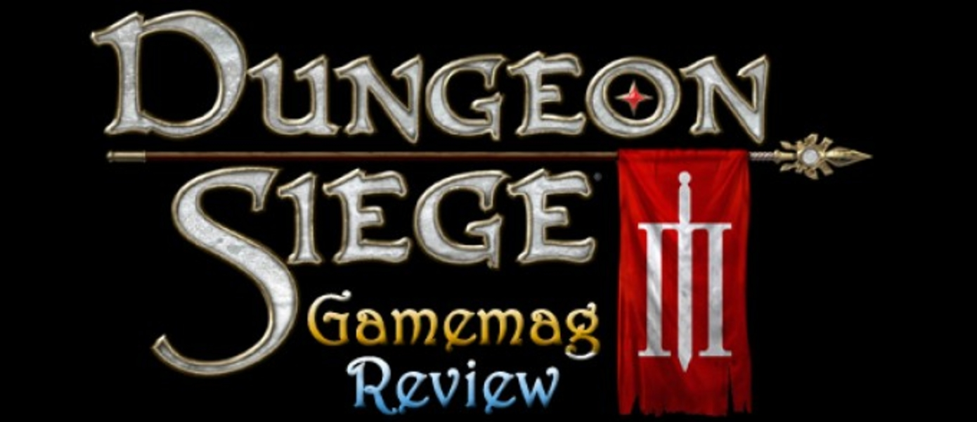 Обзор Dungeon Siege III