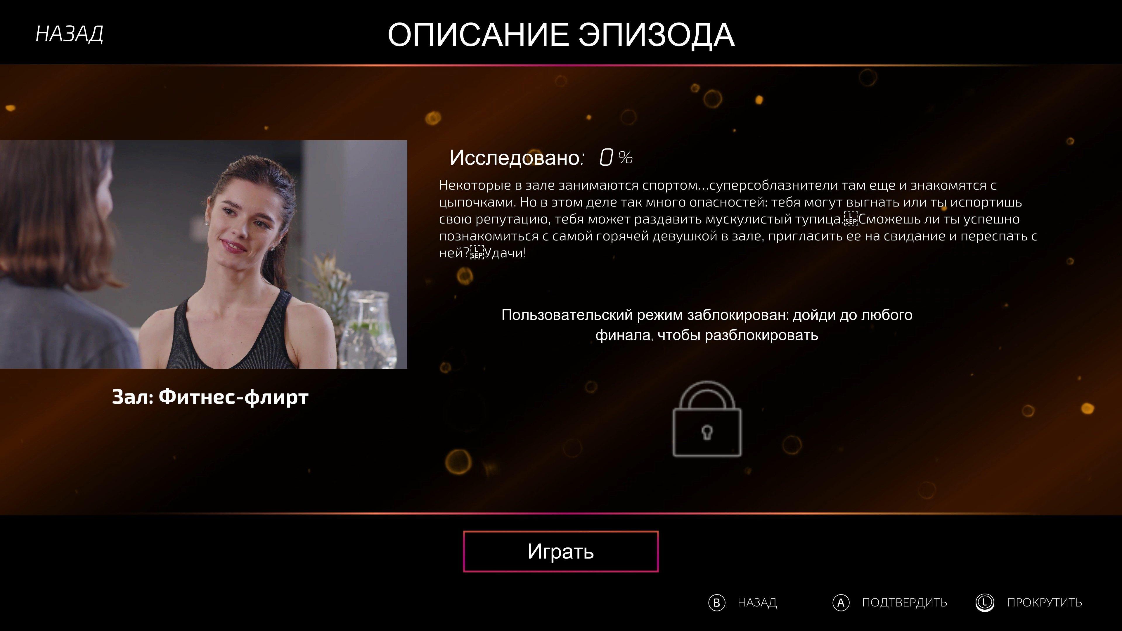 Эту игру запретили в Steam и Epic Games Store: Обзор Super Seducer 3: The Final Seduction