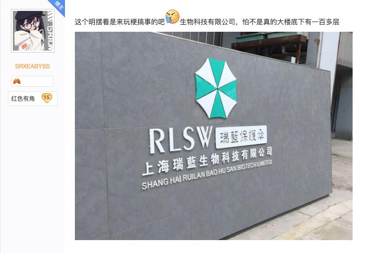 Китайские фанаты Resident Evil нашли сходство в логотипе шанхайской компании с символом корпорации Umbrella