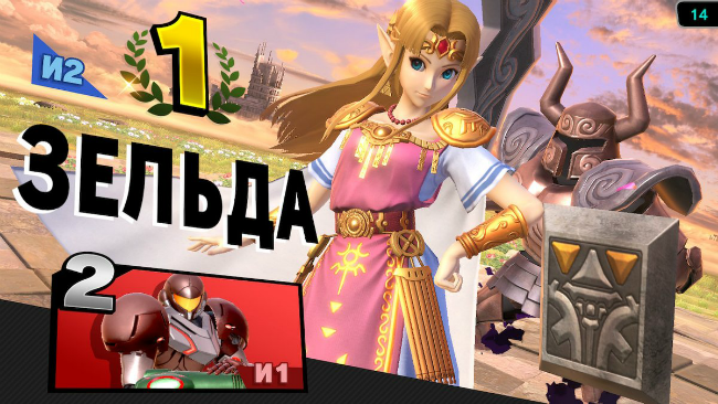 Обзор  Super Smash Bros. Ultimate