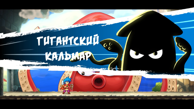 Обзор  Monster Boy and the Cursed Kingdom