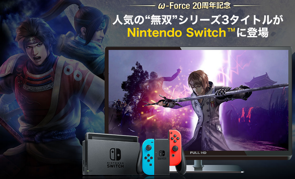 Koei Tecmo Games Switch