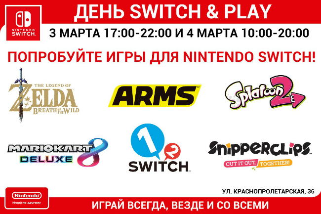 День Switch & Play в Москве