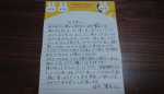 Письмо от мальчика